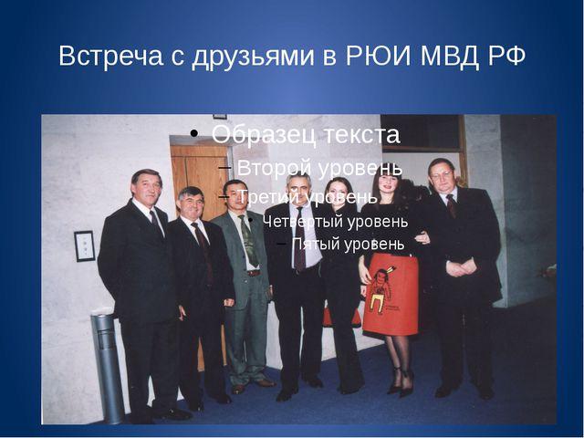 Встреча с друзьями в РЮИ МВД РФ