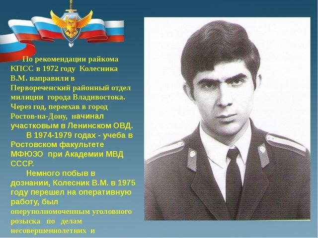 По рекомендации райкома КПСС в 1972 году Колесника В.М. направили в Первореч...