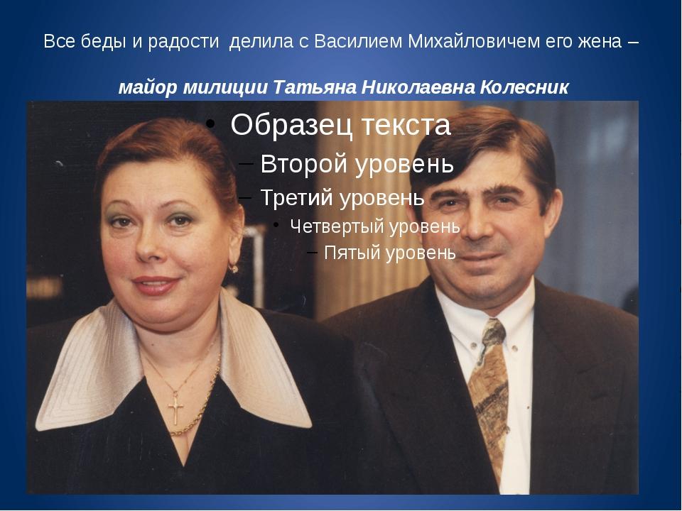 Все беды и радости делила с Василием Михайловичем его жена – майор милиции Та...