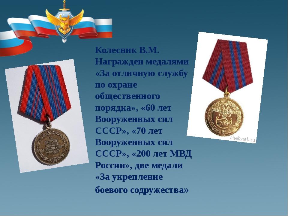 Колесник В.М. Награжден медалями «За отличную службу по охране общественного...