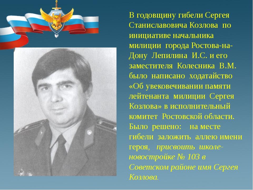В годовщину гибели Сергея Станиславовича Козлова по инициативе начальника ми...