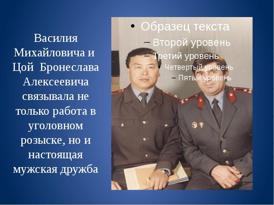 Василия Михайловича и Цой Бронеслава Алексеевича связывала не только работа в...