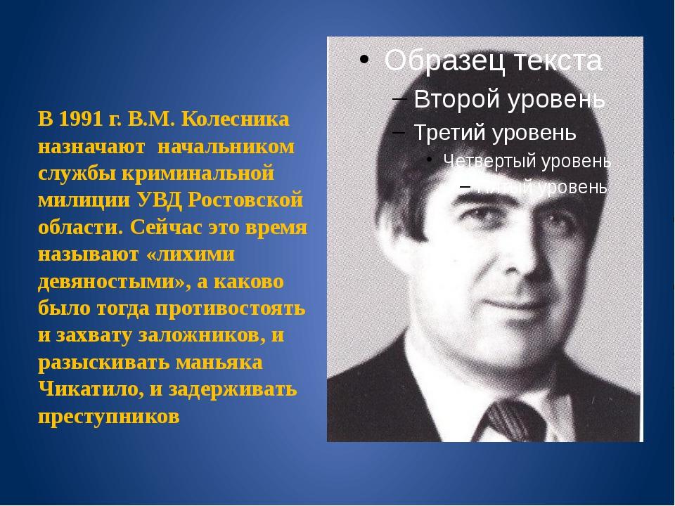В 1991 г. В.М. Колесника назначают начальником службы криминальной милиции У...