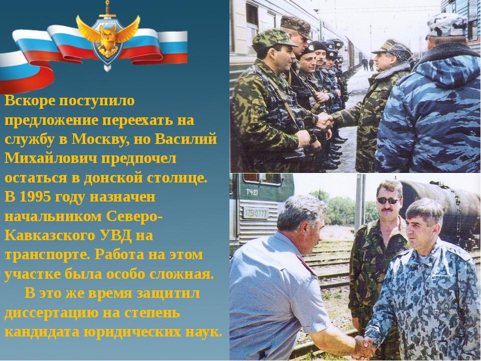 Вскоре поступило предложение переехать на службу в Москву, но Василий Михайл...
