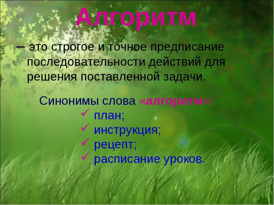 Алгоритм – это строгое и точное предписание последовательности действий для р...
