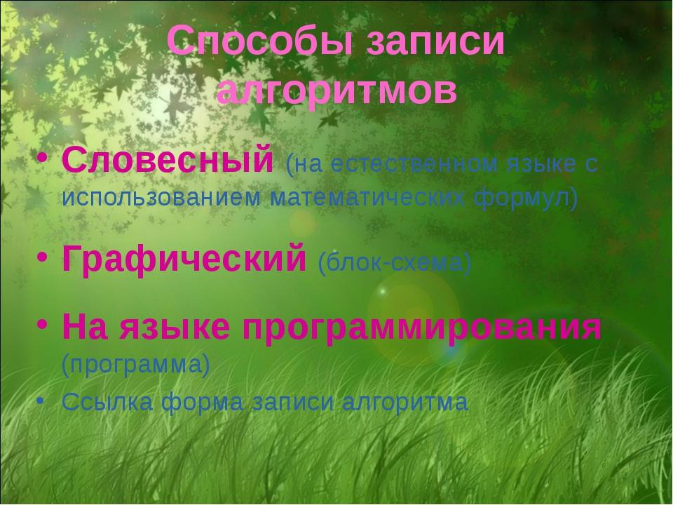 Способы записи алгоритмов Словесный (на естественном языке с использованием м...