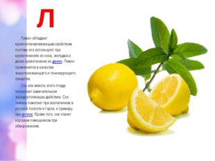 Л Лимон обладает кровоостанавливающим свойством, поэтому его используют при к