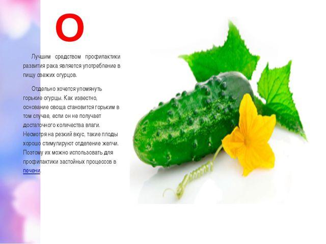 О Лучшим средством профилактики развития рака является употребление в пищу св...