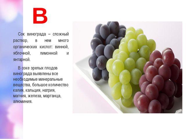 В Сок винограда – сложный раствор, в нем много органических кислот: винной, я...