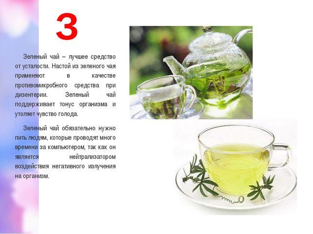 З Зеленый чай – лучшее средство от усталости. Настой из зеленого чая применяю...