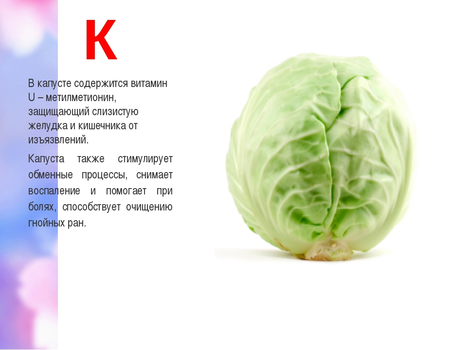 К В капусте содержится витамин U – метилметионин, защищающий слизистую желудк...
