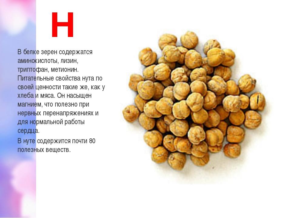 Н В белке зерен содержатся аминокислоты, лизин, триптофан, метионин. Питатель...