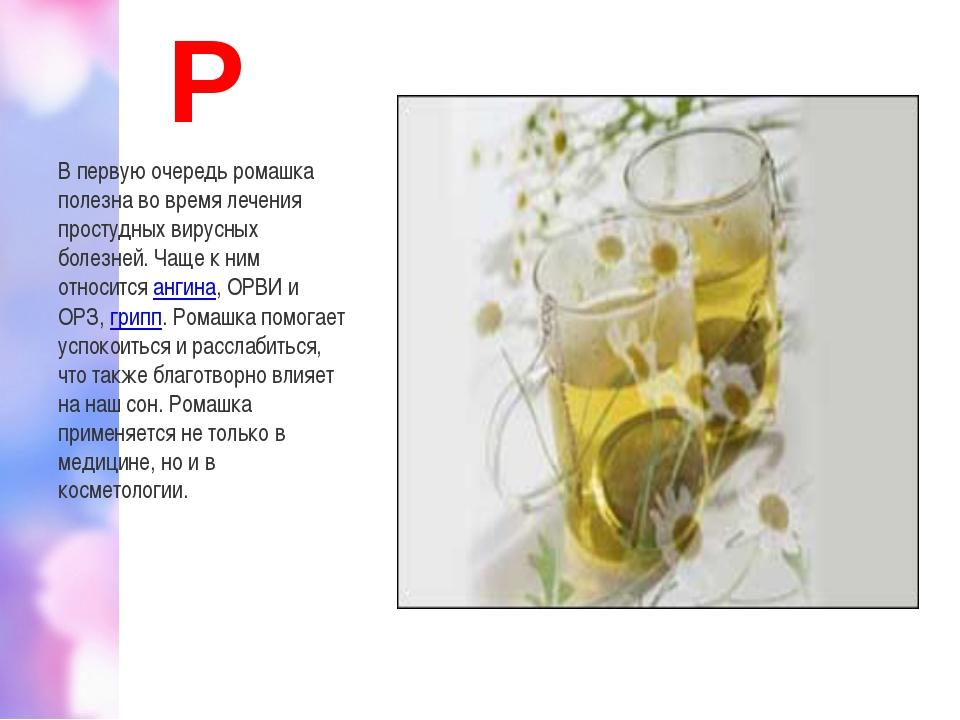 Р В первую очередь ромашка полезнаво время лечения простудных вирусных болез...