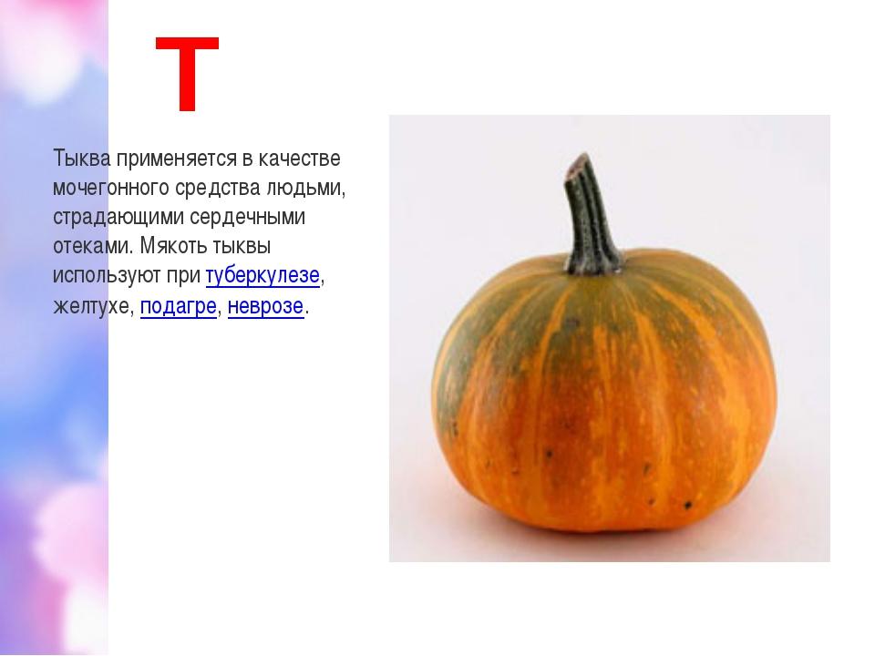 Т Тыква применяется в качестве мочегонного средства людьми, страдающими серде...