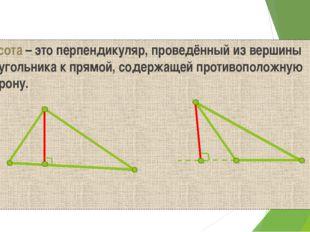 Высота – это перпендикуляр, проведённый из вершины треугольника к прямой, сод