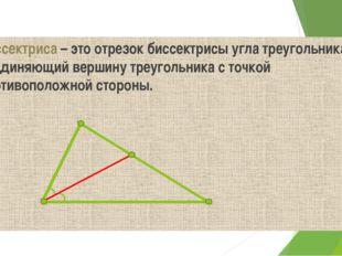 Биссектриса – это отрезок биссектрисы угла треугольника, соединяющий вершину