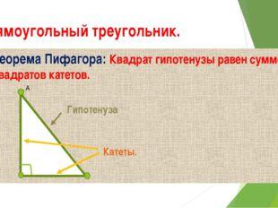 Прямоугольный треугольник. Теорема Пифагора: Квадрат гипотенузы равен сумме к