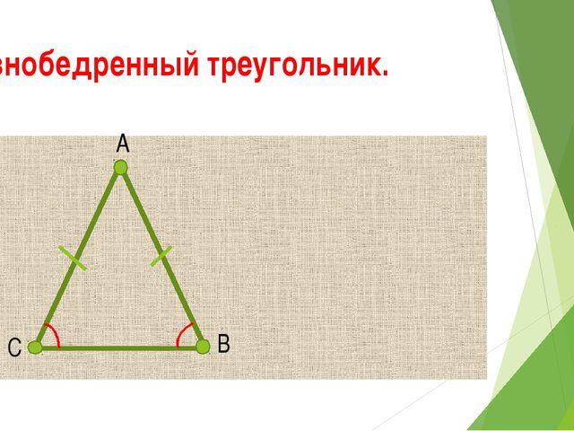 Равнобедренный треугольник. А В С