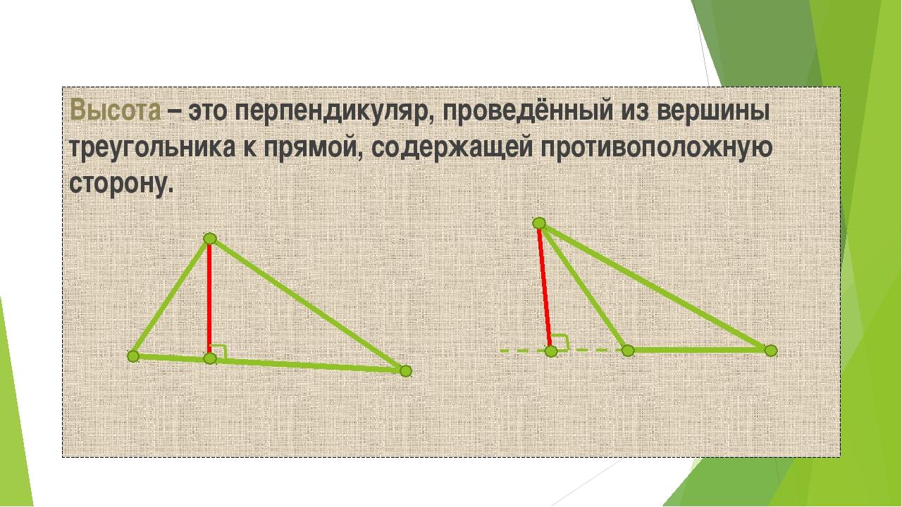 Высота – это перпендикуляр, проведённый из вершины треугольника к прямой, сод...