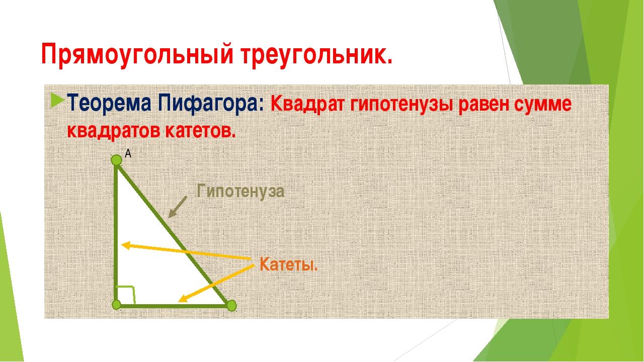 Прямоугольный треугольник. Теорема Пифагора: Квадрат гипотенузы равен сумме к...