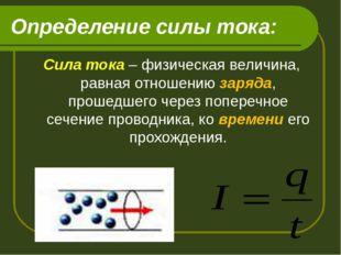 Определение силы тока: Сила тока – физическая величина, равная отношению заря