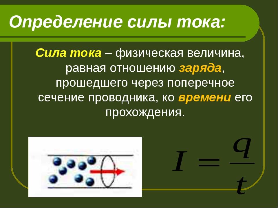 Определение силы тока: Сила тока – физическая величина, равная отношению заря...