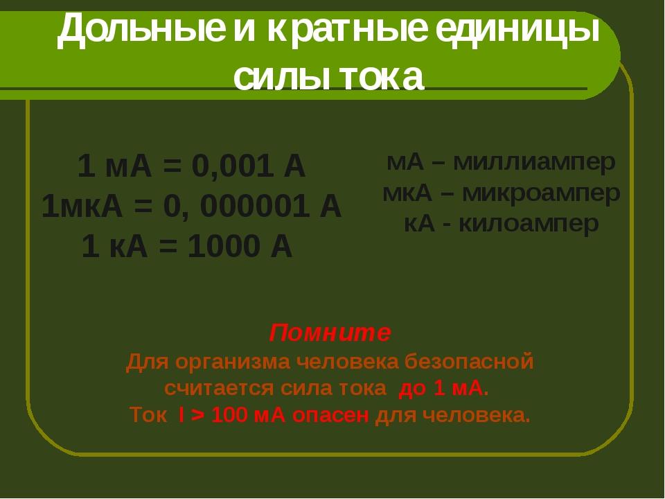 Дольные и кратные единицы силы тока 1 мА = 0,001 А 1мкА = 0, 000001 А 1 кА =...