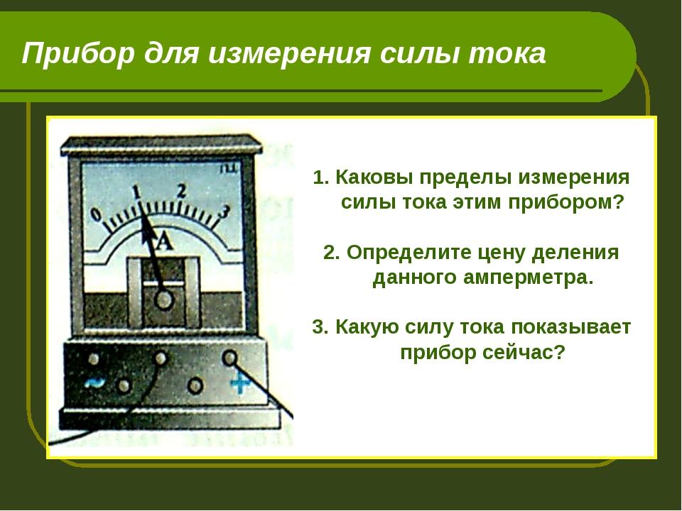 Прибор для измерения силы тока 1. Каковы пределы измерения силы тока этим при...