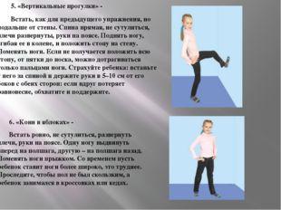 5. «Вертикальные прогулки» - Встать, как для предыдущего упражнения, но пода