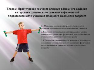 Глава 2. Практическое изучение влияния домашнего задания на уровень физическо