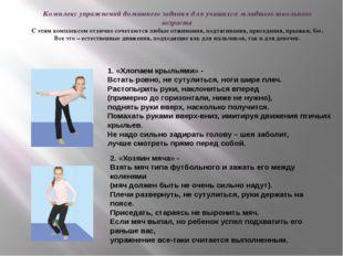 Комплекс упражнений домашнего задания для учащихся младшего школьного возраст
