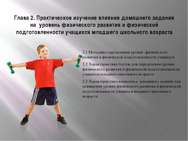 Глава 2. Практическое изучение влияния домашнего задания на уровень физическо...