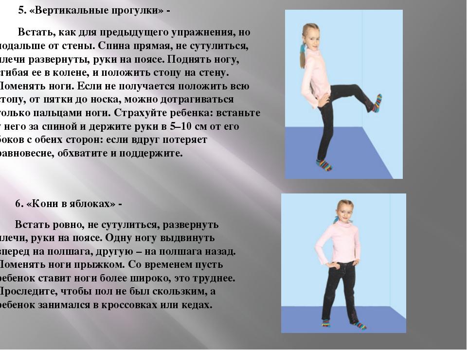 5. «Вертикальные прогулки» - Встать, как для предыдущего упражнения, но пода...