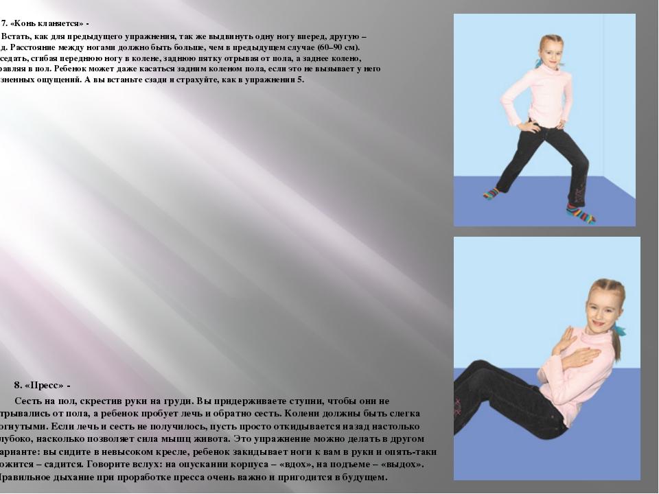 7. «Конь кланяется» - Встать, как для предыдущего упражнения, так же выдвину...