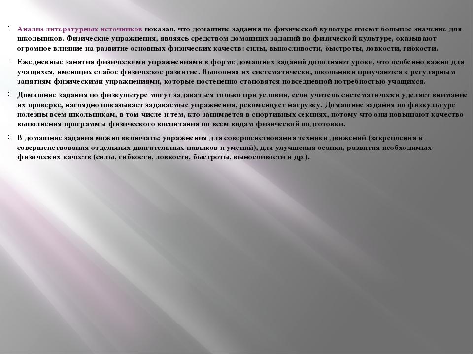 Анализ литературных источников показал, что домашние задания по физической ку...