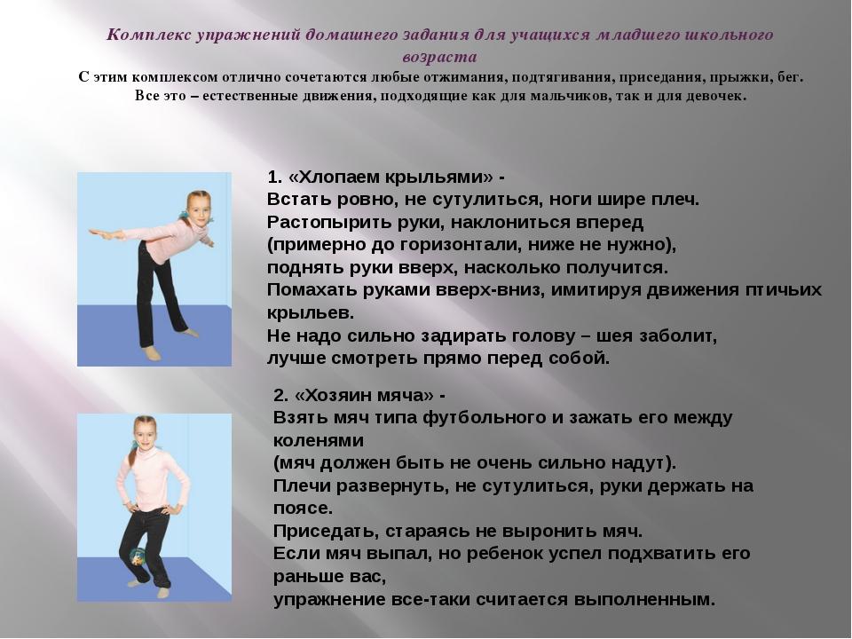Комплекс упражнений домашнего задания для учащихся младшего школьного возраст...