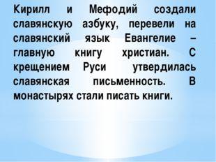 Кирилл и Мефодий создали славянскую азбуку, перевели на славянский язык Еванг