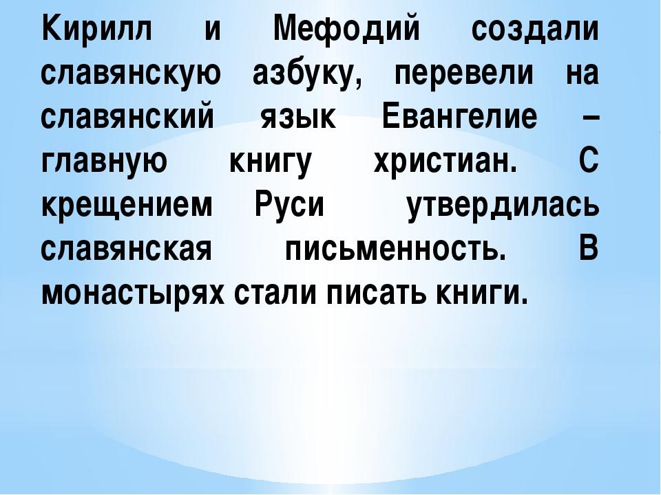 Кирилл и Мефодий создали славянскую азбуку, перевели на славянский язык Еванг...