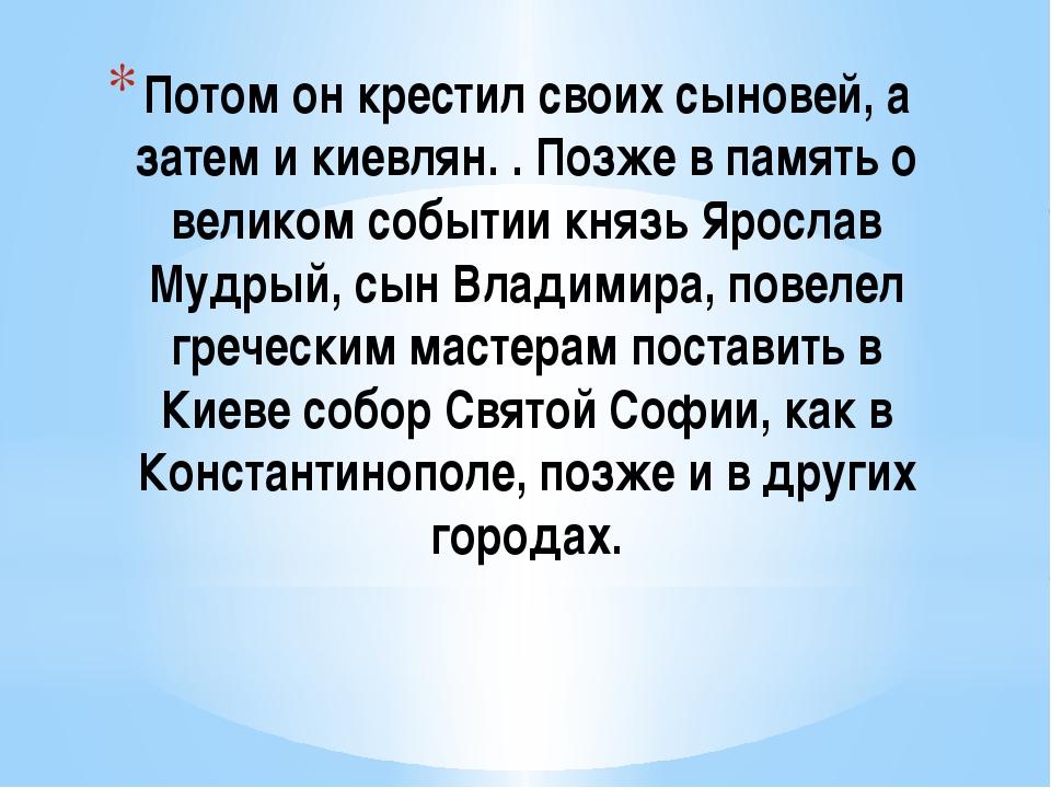 Потом он крестил своих сыновей, а затем и киевлян. . Позже в память о великом...