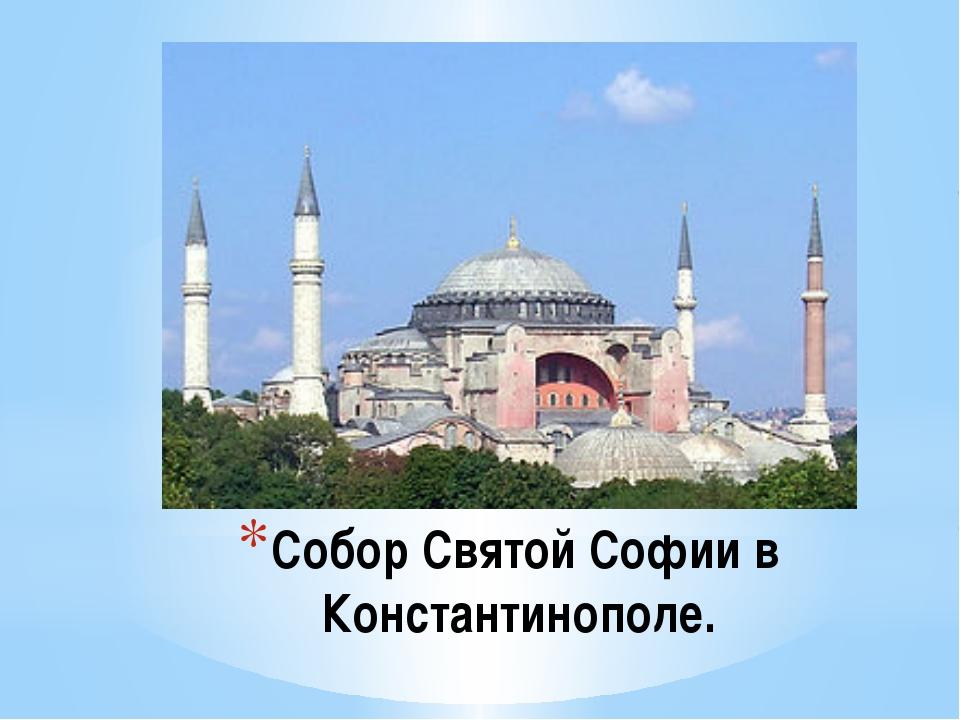 Собор Святой Софии в Константинополе.