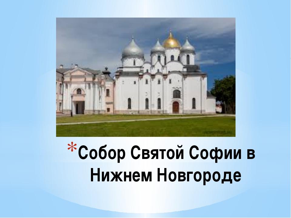 Собор Святой Софии в Нижнем Новгороде