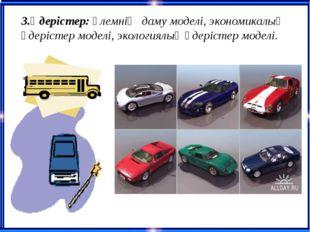 3.Үдерістер: әлемнің даму моделі, экономикалық үдерістер моделі, экологиялық