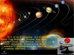 Күн жүйесі Күн және 8 ғаламшар күн жүйесіне кіреді. Олар Меркурий, Шолпан, Же