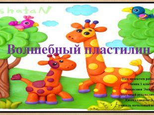 Волшебный пластилин Над проектом работал: ученик 1 класса Эмиралиев Эмирали Н