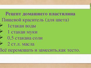Рецепт домашнего пластилина Пищевой краситель (для цвета) 1стакан воды 1 ста