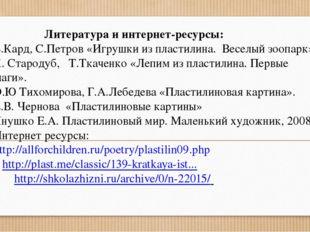 Литература и интернет-ресурсы: В.Кард, С.Петров «Игрушки из пластилина. Весе