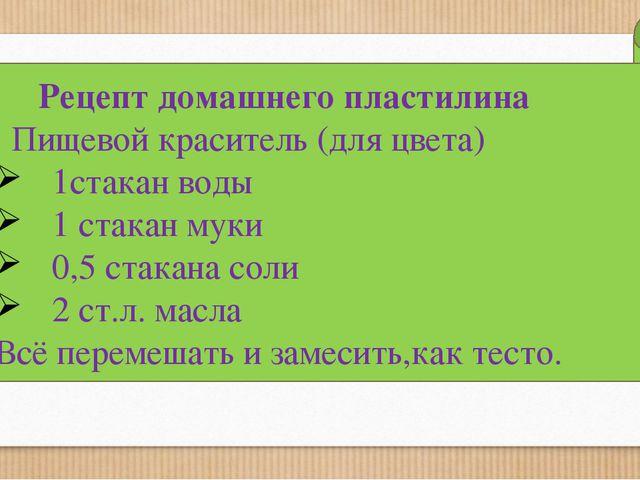Рецепт домашнего пластилина Пищевой краситель (для цвета) 1стакан воды 1 ста...