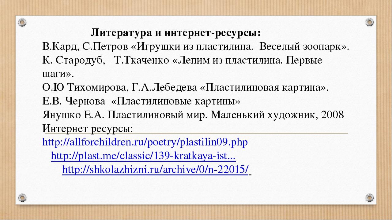 Литература и интернет-ресурсы: В.Кард, С.Петров «Игрушки из пластилина. Весе...