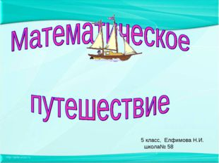 5 класс, Елфимова Н.И. школа№ 58