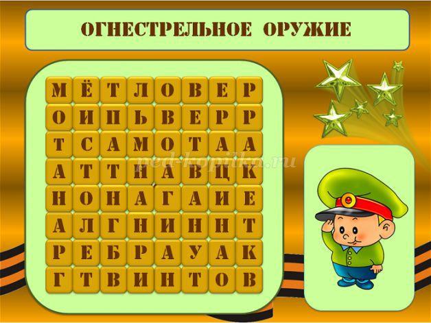 http://ped-kopilka.ru/upload/blogs2/2016/2/26168_bc0adc8bfade99ed1d35bdc6a678e59b.png.jpg